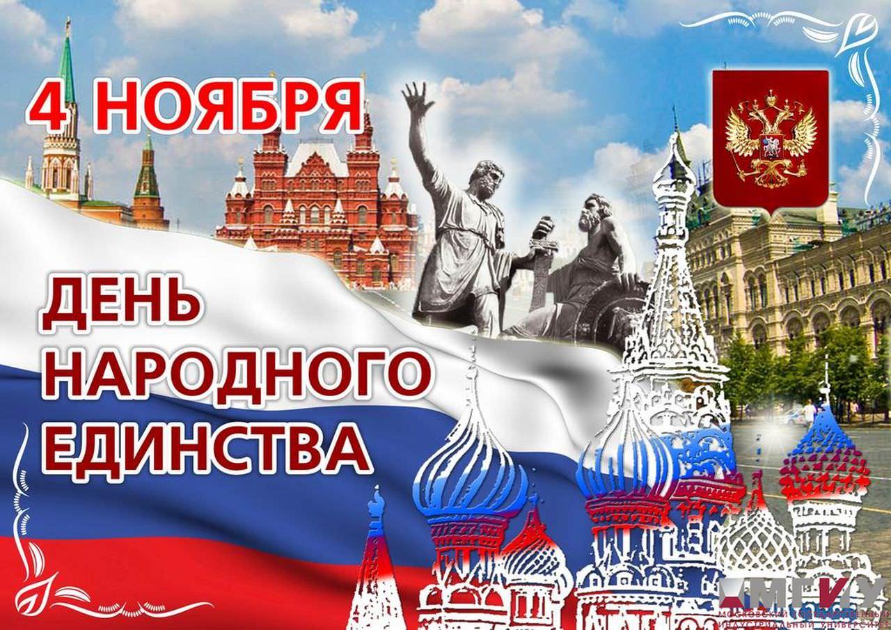 4 ноября - день казанской иконы божией матери - с 2005 года отмечается как день народного единства